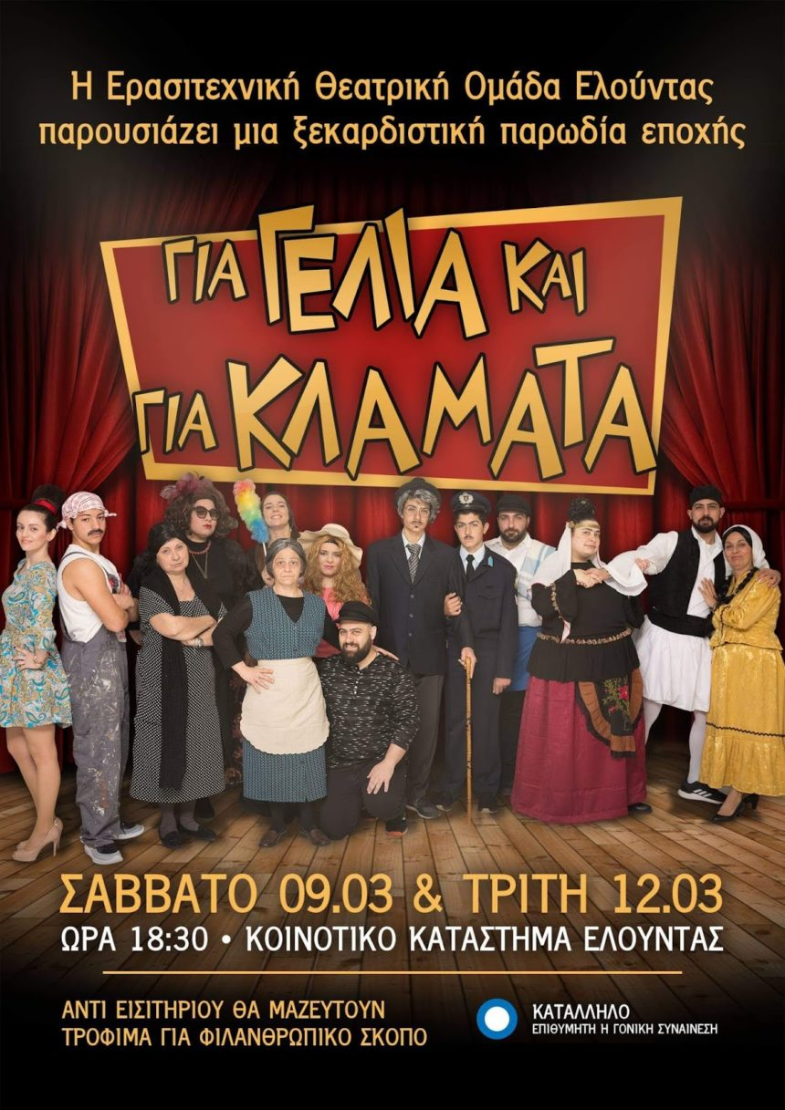 """""""Για γέλια και για κλάματα"""" από την ερασιτεχνική θεατρική ομάδα Ελούντας (Ε.Θ.Ο.ΕΛ.) και τον απόφοιτο της σχολής μας Μάνο Σφυράκη"""